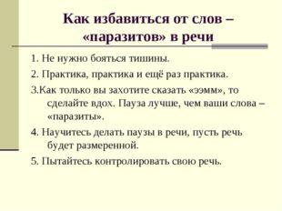 Как избавиться от слов – «паразитов» в речи 1. Не нужно бояться тишины. 2. Пр