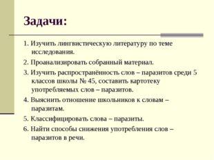 Задачи: 1. Изучить лингвистическую литературу по теме исследования. 2. Проана