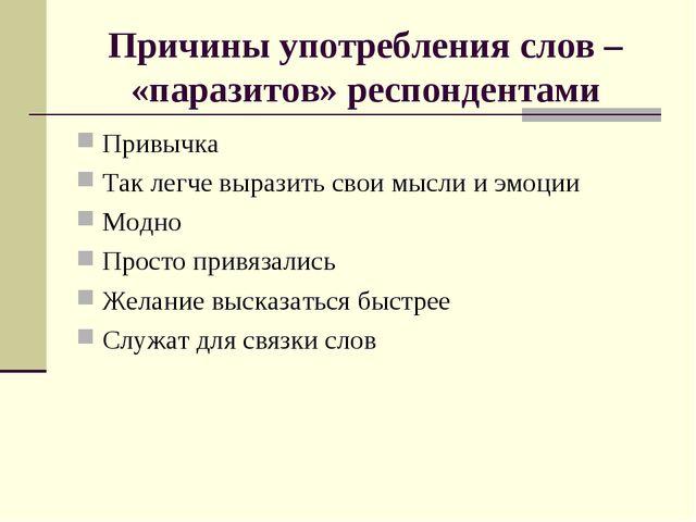 Причины употребления слов – «паразитов» респондентами Привычка Так легче выра...