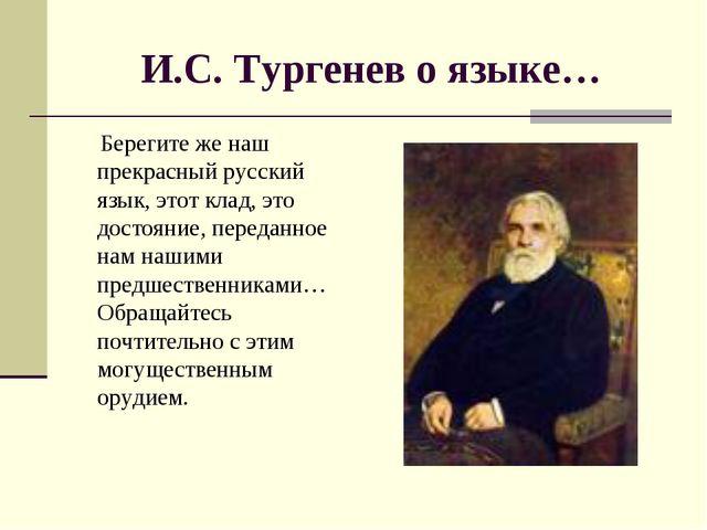 И.С. Тургенев о языке… Берегите же наш прекрасный русский язык, этот клад, эт...