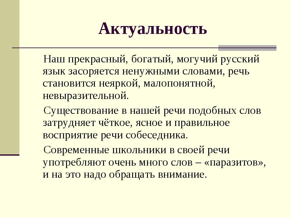 Актуальность Наш прекрасный, богатый, могучий русский язык засоряется ненужны...