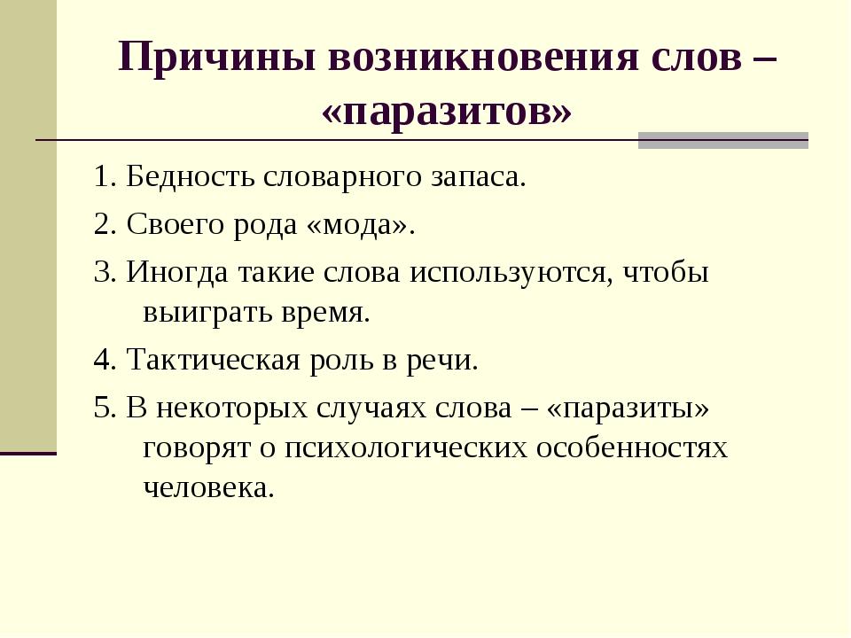Причины возникновения слов – «паразитов» 1. Бедность словарного запаса. 2. Св...