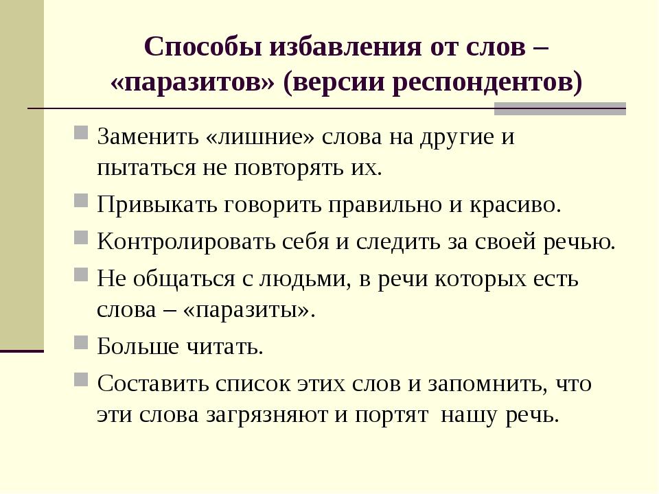 Способы избавления от слов – «паразитов» (версии респондентов) Заменить «лишн...