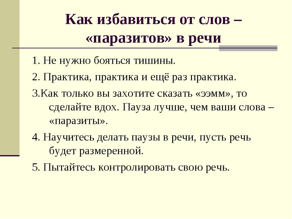 Как избавиться от слов – «паразитов» в речи 1. Не нужно бояться тишины. 2. Пр...
