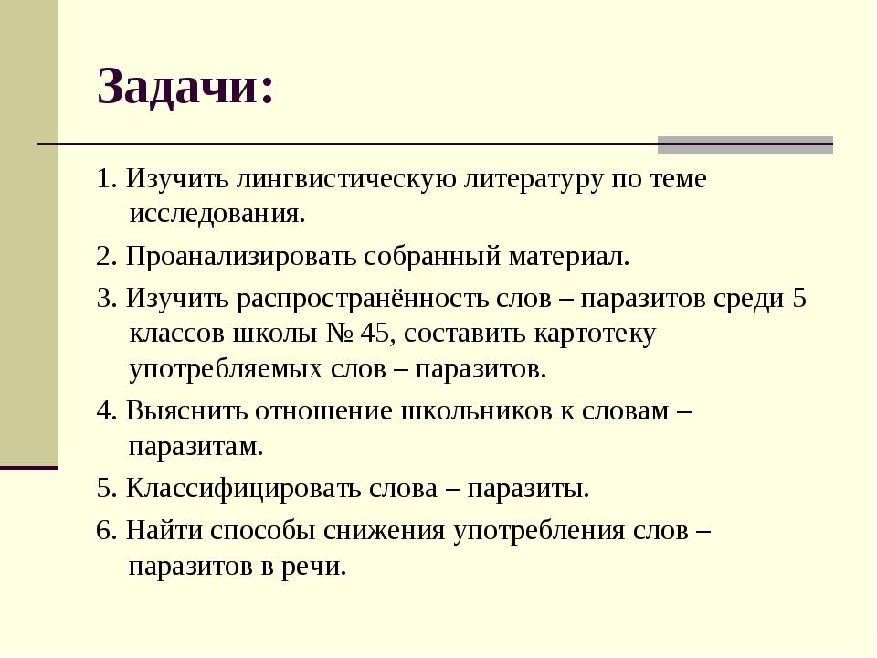 Задачи: 1. Изучить лингвистическую литературу по теме исследования. 2. Проана...