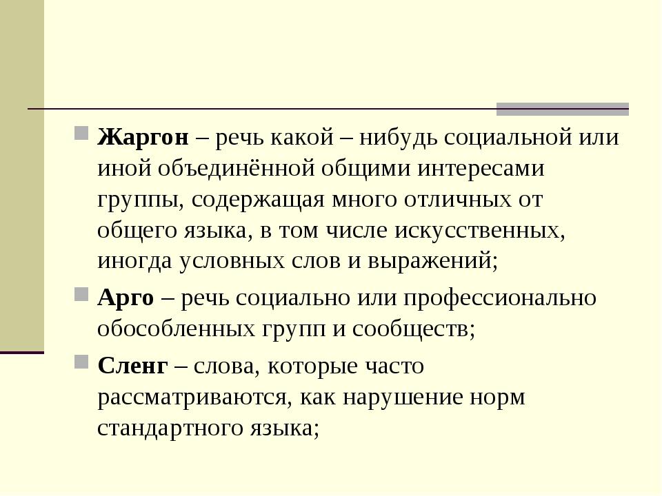 Жаргон – речь какой – нибудь социальной или иной объединённой общими интереса...