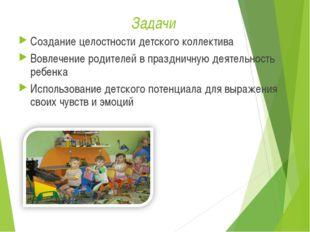 Задачи Создание целостности детского коллектива Вовлечение родителей в праздн