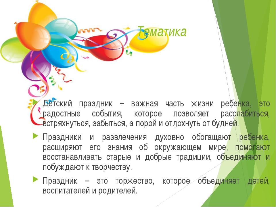 Тематика Детский праздник – важная часть жизни ребенка, это радостные события...