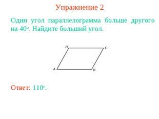 Упражнение 2 Один угол параллелограмма больше другого на 40о. Найдите больший