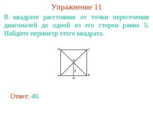 Упражнение 11 В квадрате расстояние от точки пересечения диагоналей до одной