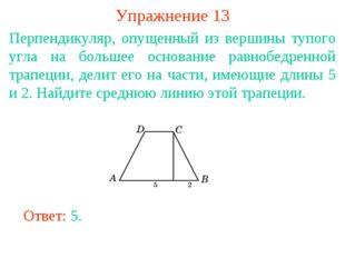 Упражнение 13 Перпендикуляр, опущенный из вершины тупого угла на большее осно