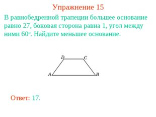 Упражнение 15 В равнобедренной трапеции большее основание равно 27, боковая с