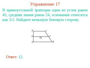 Упражнение 17 В прямоугольной трапеции один из углов равен 45, средняя линия