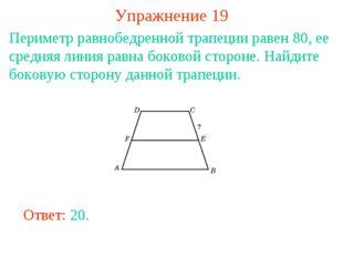 Упражнение 19 Периметр равнобедренной трапеции равен 80, ее средняя линия рав
