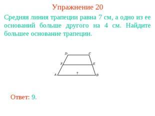 Упражнение 20 Средняя линия трапеции равна 7 см, а одно из ее оснований больш