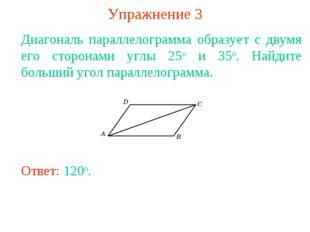 Упражнение 3 Диагональ параллелограмма образует с двумя его сторонами углы 25