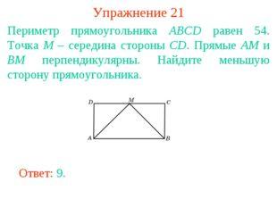 Упражнение 21 Периметр прямоугольника ABCD равен 54. Точка M – середина сторо