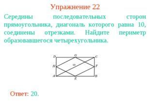 Упражнение 22 Середины последовательных сторон прямоугольника, диагональ кото