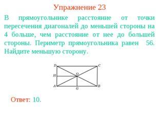 Упражнение 23 В прямоугольнике расстояние от точки пересечения диагоналей до