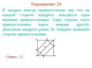 Упражнение 24 В квадрат вписан прямоугольник так, что на каждой стороне квадр
