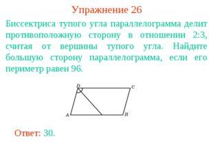 Упражнение 26 Биссектриса тупого угла параллелограмма делит противоположную с