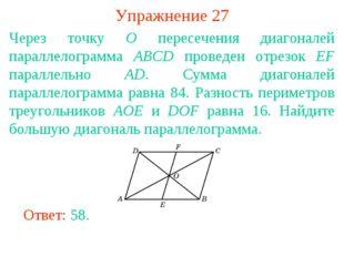 Упражнение 27 Через точку O пересечения диагоналей параллелограмма ABCD прове
