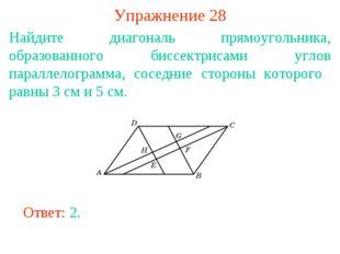 Упражнение 28 Найдите диагональ прямоугольника, образованного биссектрисами у