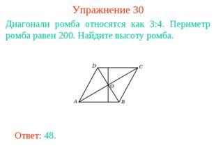 Упражнение 30 Диагонали ромба относятся как 3:4. Периметр ромба равен 200. На