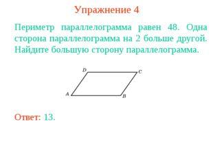 Упражнение 4 Периметр параллелограмма равен 48. Одна сторона параллелограмма