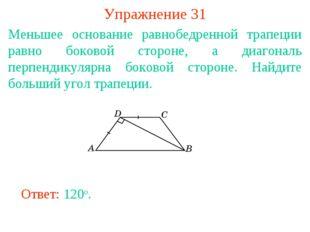 Упражнение 31 Меньшее основание равнобедренной трапеции равно боковой стороне