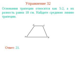 Упражнение 32 Основания трапеции относятся как 5:2, а их разность равна 18 см