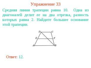 Упражнение 33 Cредняя линия трапеции равна 10. Одна из диагоналей делит ее на