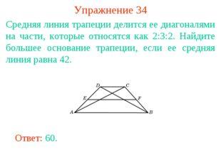 Упражнение 34 Средняя линия трапеции делится ее диагоналями на части, которые