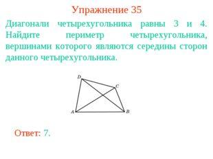 Упражнение 35 Диагонали четырехугольника равны 3 и 4. Найдите периметр четыре