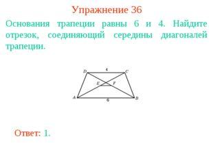 Упражнение 36 Основания трапеции равны 6 и 4. Найдите отрезок, соединяющий се