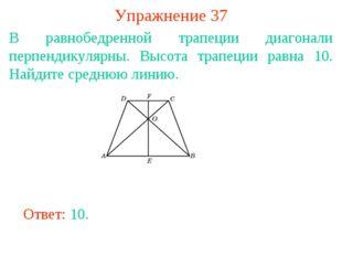 Упражнение 37 В равнобедренной трапеции диагонали перпендикулярны. Высота тра