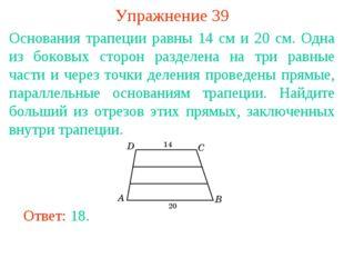 Упражнение 39 Основания трапеции равны 14 см и 20 см. Одна из боковых сторон
