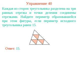 Упражнение 40 Каждая из сторон треугольника разделена на три равных отрезка и