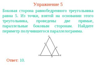 Упражнение 5 Боковая сторона равнобедренного треугольника равна 5. Из точки,