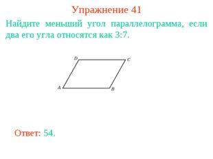 Упражнение 41 Найдите меньший угол параллелограмма, если два его угла относят