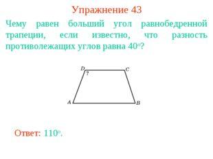Упражнение 43 Чему равен больший угол равнобедренной трапеции, если известно,