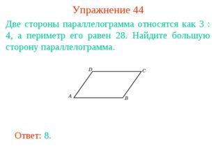 Упражнение 44 Две стороны параллелограмма относятся как 3 : 4, а периметр его