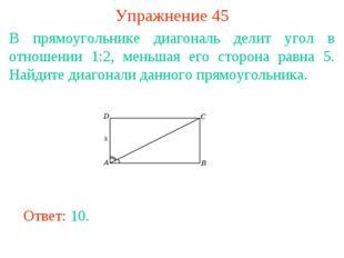 Упражнение 45 В прямоугольнике диагональ делит угол в отношении 1:2, меньшая