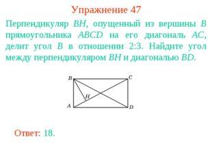 Упражнение 47 Перпендикуляр BH, опущенный из вершины B прямоугольника ABCD на