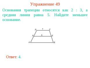 Упражнение 49 Основания трапеции относятся как 2 : 3, а средняя линия равна 5