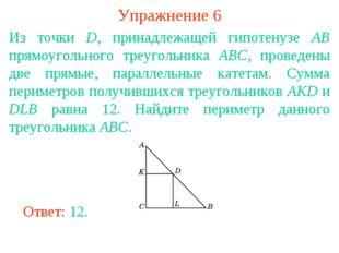 Упражнение 6 Из точки D, принадлежащей гипотенузе AB прямоугольного треугольн
