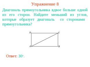 Упражнение 8 Диагональ прямоугольника вдвое больше одной из его сторон. Найди