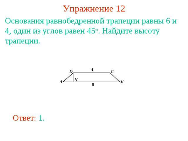 Упражнение 12 Основания равнобедренной трапеции равны 6 и 4, один из углов ра...