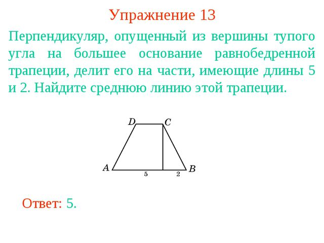 Упражнение 13 Перпендикуляр, опущенный из вершины тупого угла на большее осно...