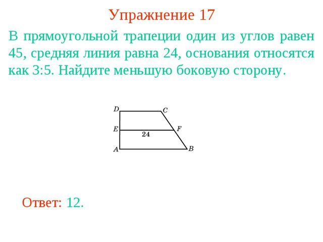 Упражнение 17 В прямоугольной трапеции один из углов равен 45, средняя линия...